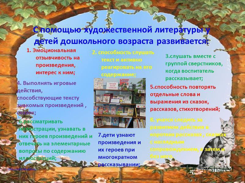 http://ku4mina.ucoz.ru/ С помощью художественной литературы у детей дошкольного возраста развивается: 1. Эмоциональная отзывчивость на произведения, интерес к ним; 2. способность слушать текст и активно реагировать на его содержание; 3. слушать вмест