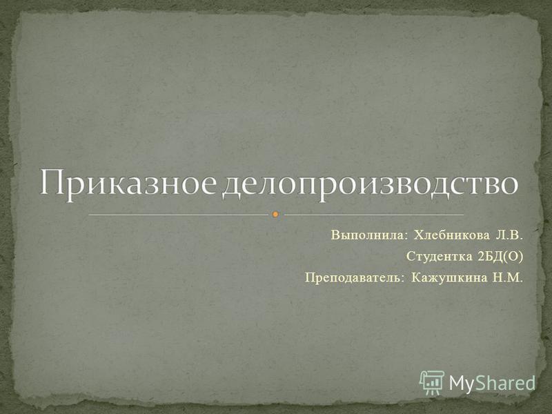 Выполнила: Хлебникова Л.В. Студентка 2БД(О) Преподаватель: Кажушкина Н.М.