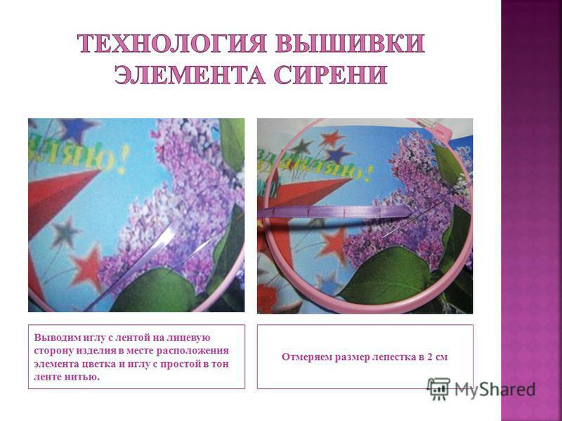 Выводим иглу с лентой на лицевую сторону изделия в месте расположения элемента цветка и иглу с простой в тон ленте нитью. Отмеряем размер лепестка в 2 см