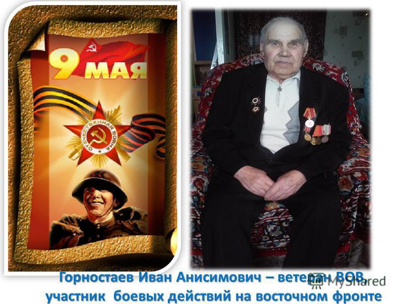 Горностаев Иван Анисимович – ветеран ВОВ, участник боевых действий на восточном фронте