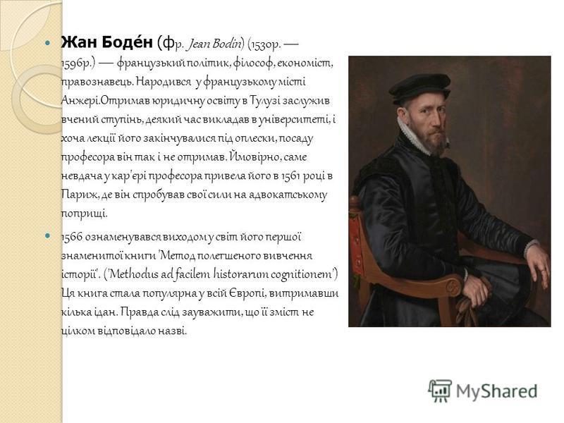 Жан Боден ( ф р. Jean Bodin) (1530р. 1596р.) французький політик, філософ, економіст, правознавець. Народився у французькому місті Анжері.Отримав юридичну освіту в Тулузі заслужив вчений ступінь, деякий час викладав в університеті, і хоча лекції його