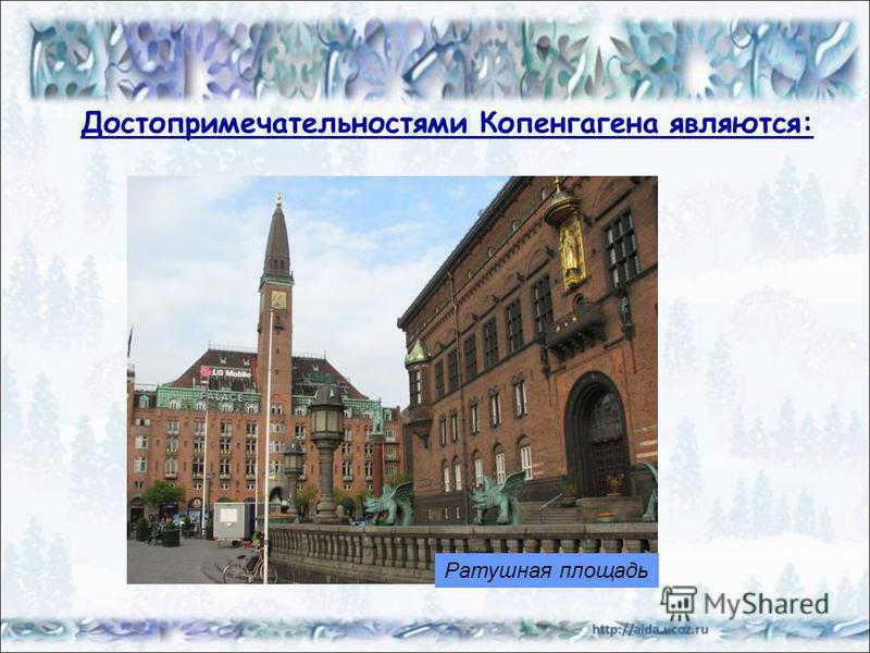 Ратушная площадь Достопримечательностями Копенгагена являются: