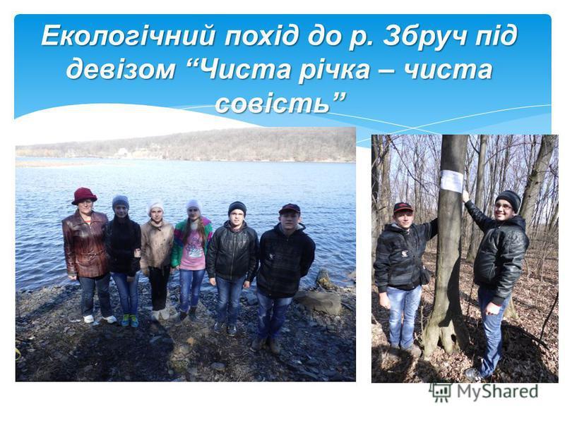 Екологічний похід до джерела Надії У витоку нашої річки ми знайшли нове джерело. Вирішили назвати його джерелом Надії, надії на мирне небо над Україною.