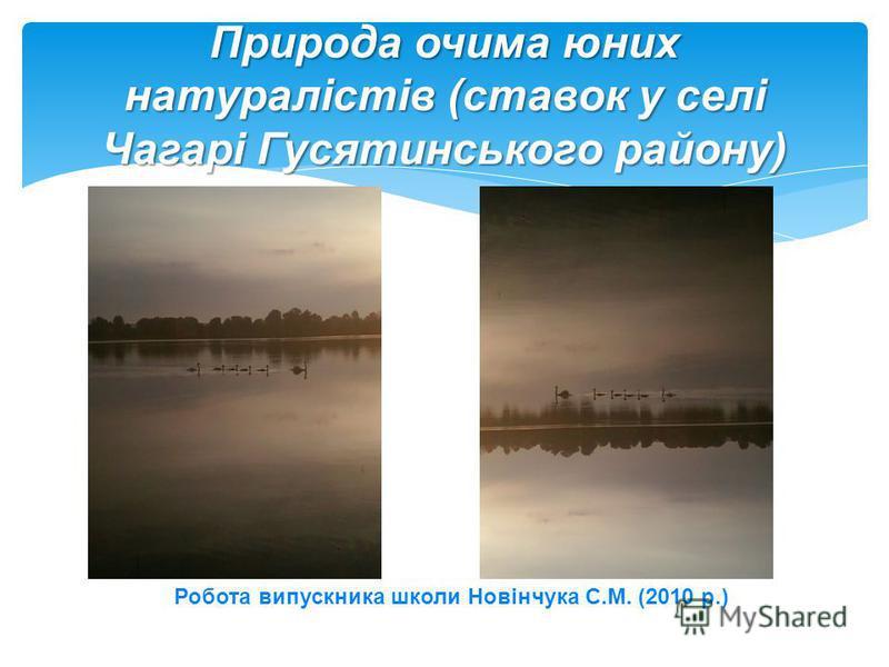 Очистимо струмки і будуть жити ріки, Бо із малих струмків течуть річки великі. Вода – це є життя, без неї не прожити, Вже час прийшов для нас – природі послужити!