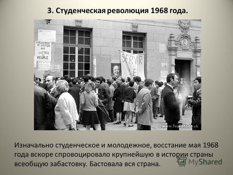 3. Студенческая революция 1968 года. Изначально студенческое и молодежное, восстание мая 1968 года вскоре спровоцировало крупнейшую в истории страны всеобщую забастовку. Бастовала вся страна.