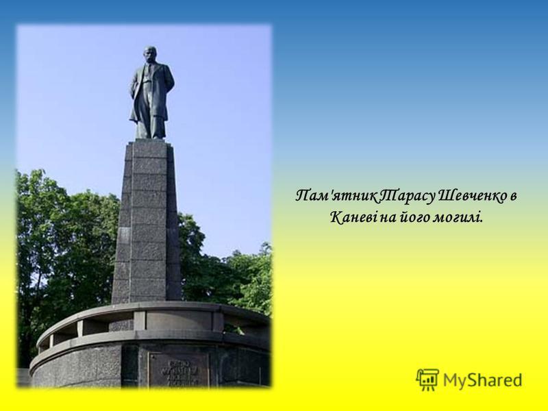 Пам'ятник Тарасу Шевченко в Каневі на його могилі.