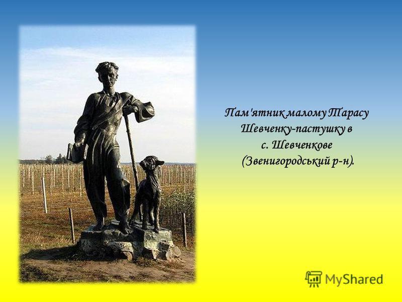Пам'ятник малому Тарасу Шевченку-пастушку в с. Шевченкове (Звенигородський р-н).