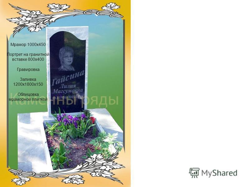 Мрамор 1000 х 450 Портрет на гранитной вставке 800 х 400 Гравировка Заливка 1200 х 1800 х 150 Облицовка мраморной плиткой