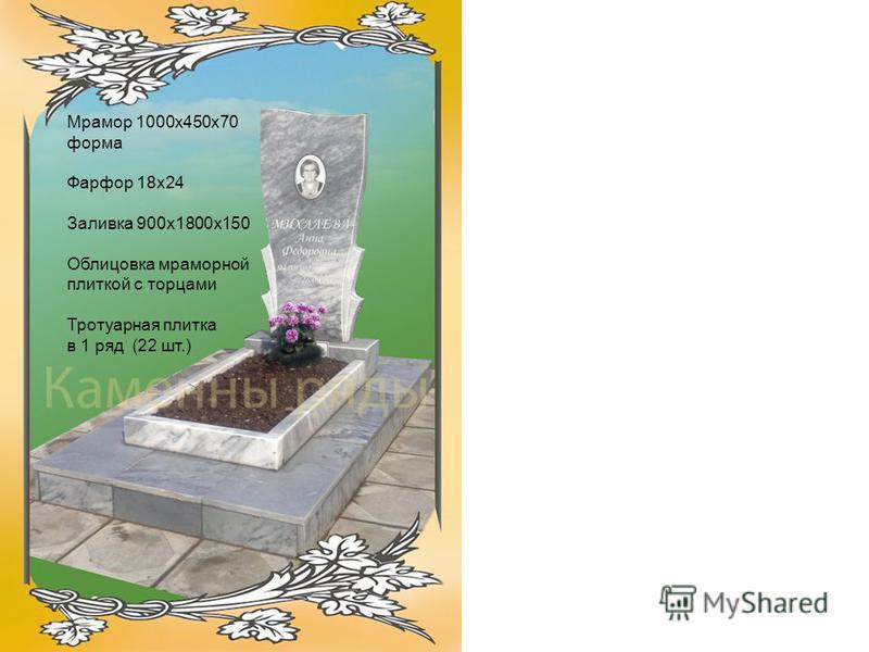 Мрамор 1000 х 450 х 70 форма Фарфор 18 х 24 Заливка 900 х 1800 х 150 Облицовка мраморной плиткой с торцами Тротуарная плитка в 1 ряд (22 шт.)