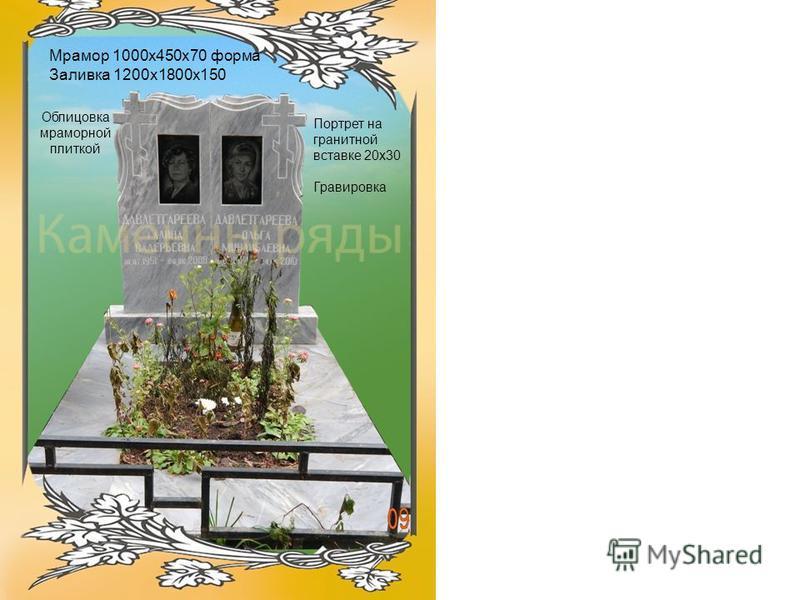 Мрамор 1000 х 450 х 70 форма Заливка 1200 х 1800 х 150 Облицовка мраморной плиткой Портрет на гранитной вставке 20 х 30 Гравировка