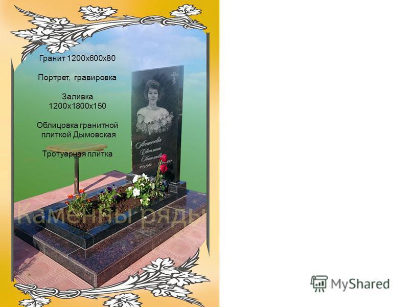 Гранит 1200 х 600 х 80 Портрет, гравировка Заливка 1200 х 1800 х 150 Облицовка гранитной плиткой Дымовская Тротуарная плитка