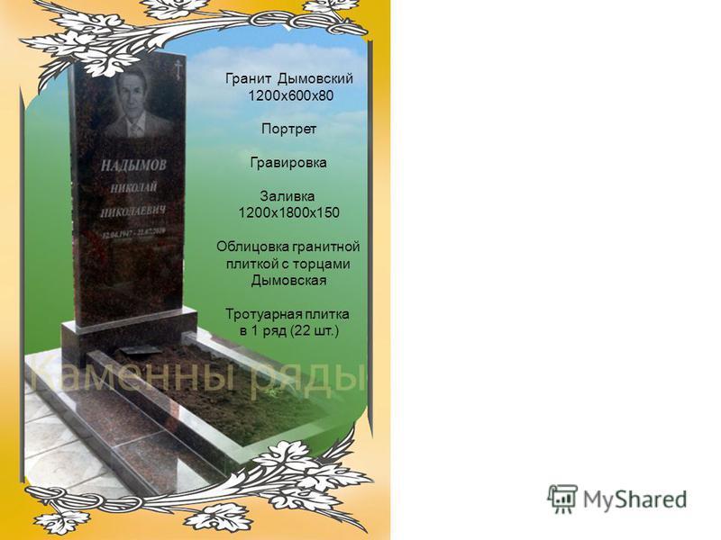 Гранит Дымовский 1200 х 600 х 80 Портрет Гравировка Заливка 1200 х 1800 х 150 Облицовка гранитной плиткой с торцами Дымовская Тротуарная плитка в 1 ряд (22 шт.)