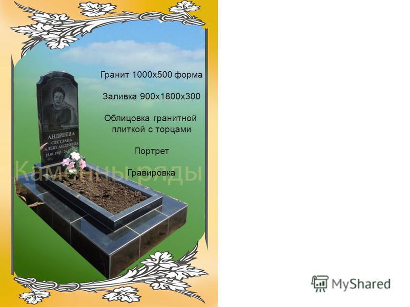 Гранит 1000 х 500 форма Заливка 900 х 1800 х 300 Облицовка гранитной плиткой с торцами Портрет Гравировка