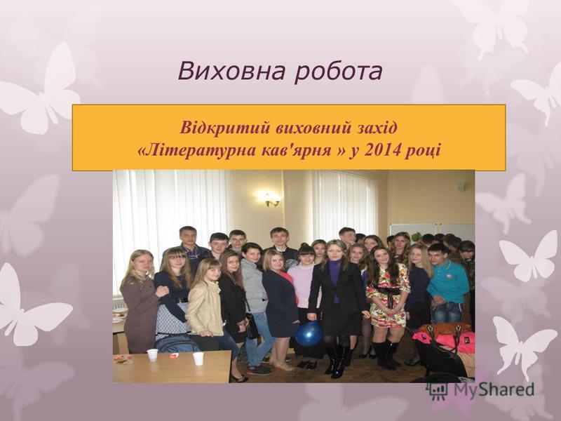 Виховна робота Відкритий виховний захід «Літературна кав'ярня » у 2014 році