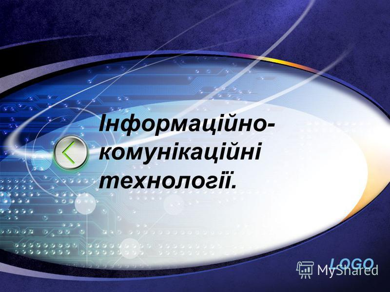 LOGO Інформаційно- комунікаційні технології.