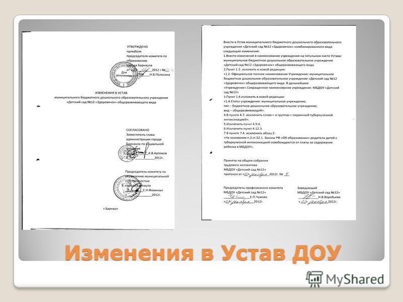 Изменения в Устав ДОУ