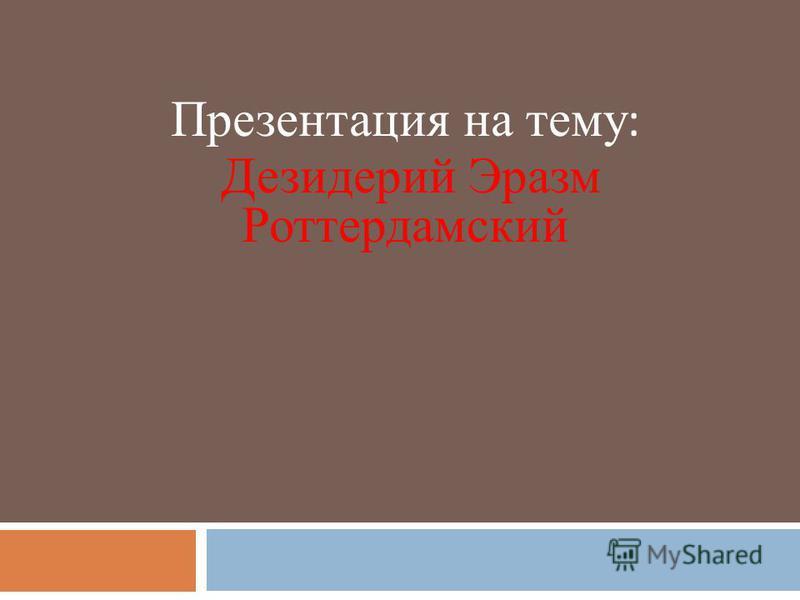 Презентация на тему : Дезидерий Эразм Роттердамский