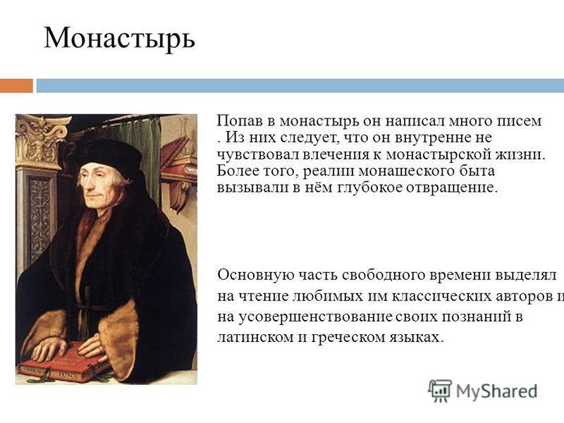 Монастырь Попав в монастырь он написал много писем. Из них следует, что он внутренне не чувствовал влечения к монастырской жизни. Более того, реалии монашеского быта вызывали в нём глубокое отвращение. Основную часть свободного времени выделял на чте