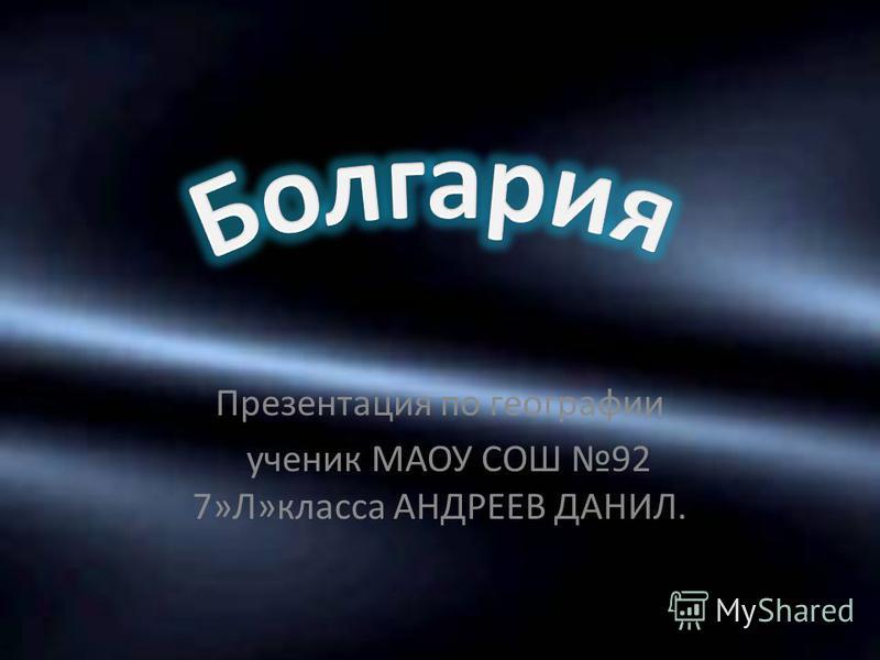 Презентация по географии ученик МАОУ СОШ 92 7»Л»класса АНДРЕЕВ ДАНИЛ.