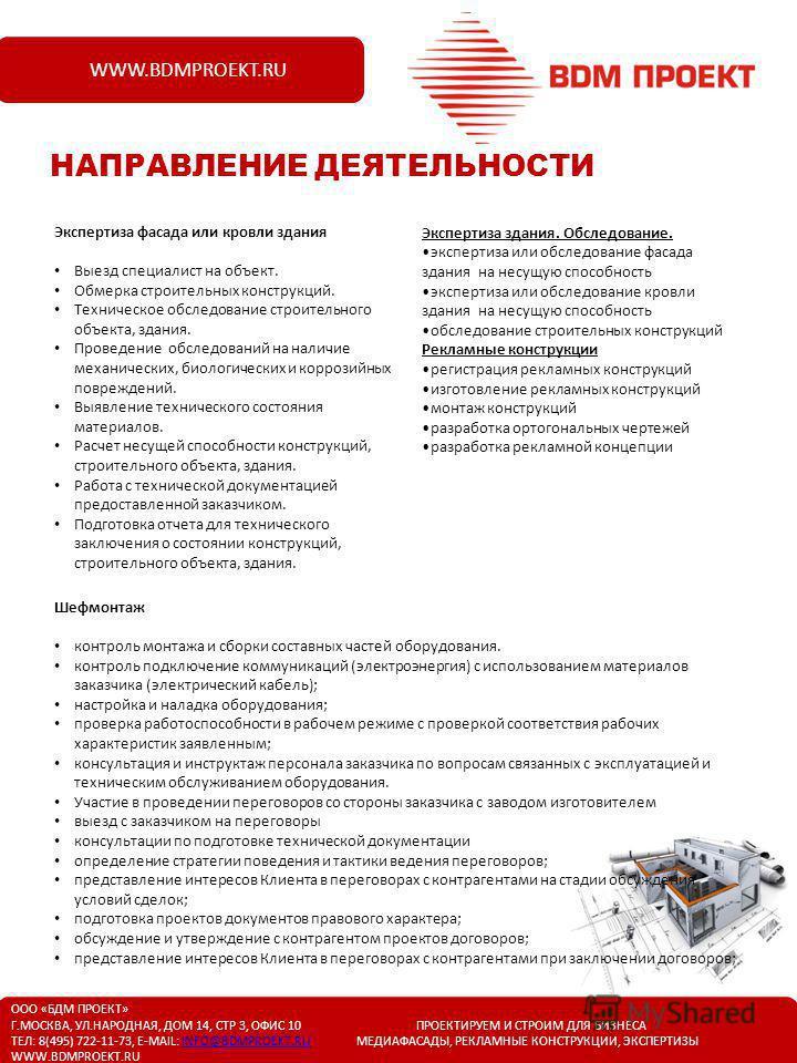 WWW.BDMPROEKT.RU ООО «БДМ ПРОЕКТ» Г.МОСКВА, УЛ.НАРОДНАЯ, ДОМ 14, СТР 3, ОФИС 10 ПРОЕКТИРУЕМ И СТРОИМ ДЛЯ БИЗНЕСА ТЕЛ: 8(495) 722-11-73, E-MAIL: INFO@BDMPROEKT.RU МЕДИАФАСАДЫ, РЕКЛАМНЫЕ КОНСТРУКЦИИ, ЭКСПЕРТИЗЫINFO@BDMPROEKT.RU WWW.BDMPROEKT.RU НАПРАВЛ