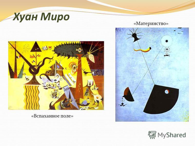 Хуан Миро «Вспаханное поле» «Материнство»