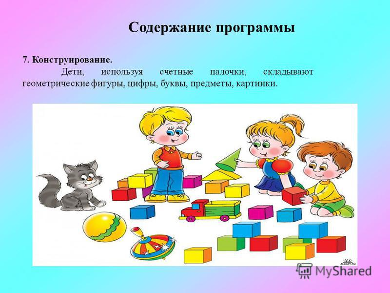 7. Конструирование. Дети, используя счетные палочки, складывают геометрические фигуры, цифры, буквы, предметы, картинки. Содержание программы