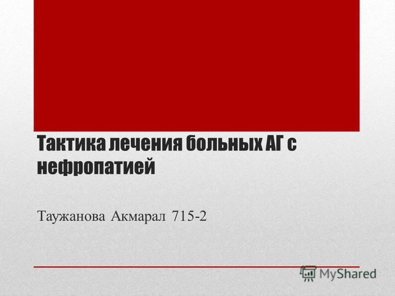 Тактика лечения больных АГ с нефропатией Таужанова Акмарал 715-2