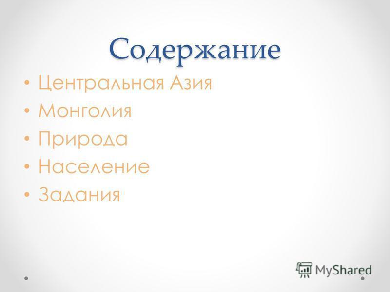 Содержание Монголия Природа Население Задания