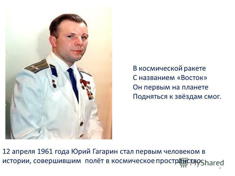 В космической ракете С названием «Восток» Он первым на планете Подняться к звёздам смог. 12 апреля 1961 года Юрий Гагарин стал первым человеком в истории, совершившим полёт в космическое пространство. 4
