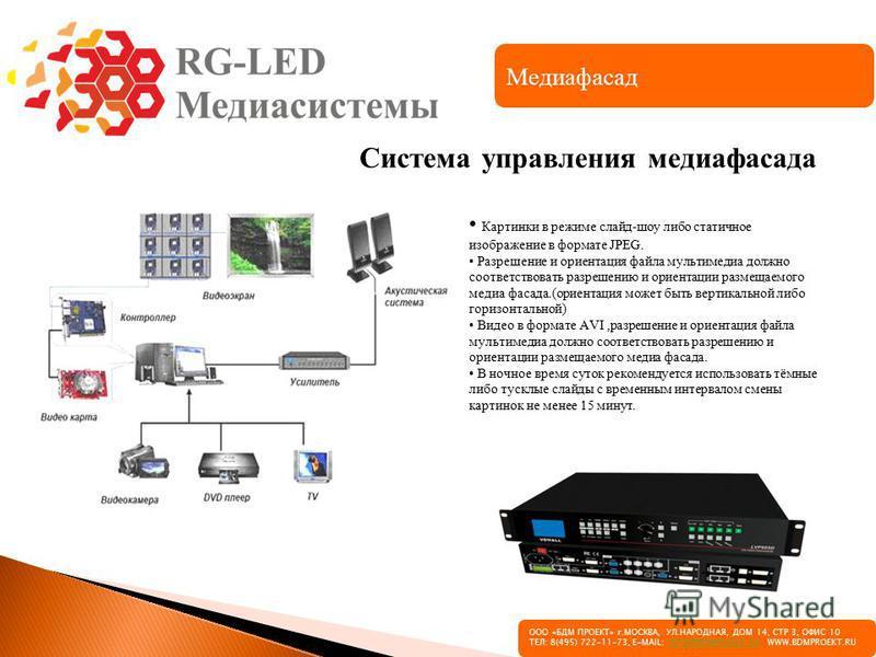 Медиафасад Система управления медиа фасада Картинки в режиме слайд-шоу либо статичное изображение в формате JPEG. Разрешение и ориентация файла мультимедиа должно соответствовать разрешению и ориентации размещаемого медиа фасада.(ориентация может быт