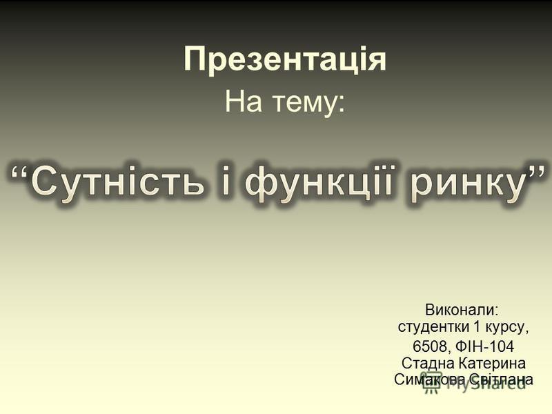 Презентація На тему: Виконали: студентки 1 курсу, 6508, ФІН-104 Стадна Катерина Симакова Світлана