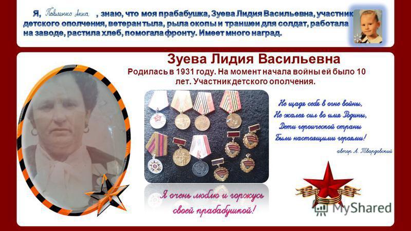 Зуева Лидия Васильевна Родилась в 1931 году. На момент начала войны ей было 10 лет. Участник детского ополчения.