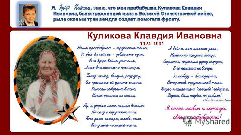 Куликова Клавдия Ивановна 1924- 1991