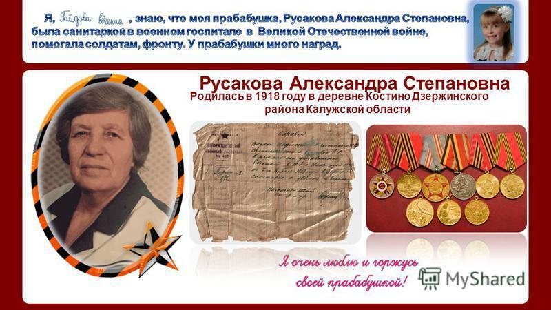 Русакова Александра Степановна Родилась в 1918 году в деревне Костино Дзержинского района Калужской области
