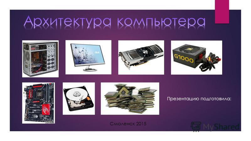 Презентацию подготовила: Смоленск 2015