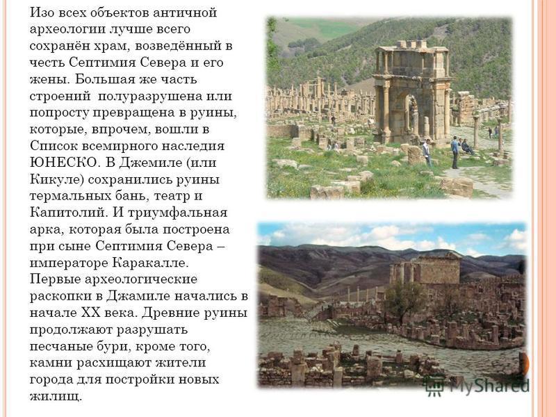 Изо всех объектов античной археологии лучше всего сохранён храм, возведённый в честь Септимия Севера и его жены. Большая же часть строений полуразрушена или попросту превращена в руины, которые, впрочем, вошли в Список всемирного наследия ЮНЕСКО. В Д