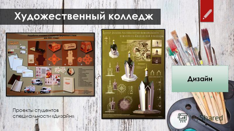Художественный колледж Проекты студентов специальности «Дизайн» Дизайн