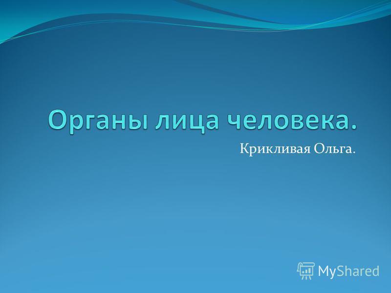 Крикливая Ольга.