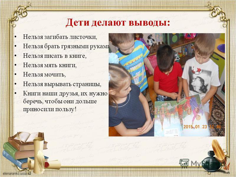 Дети делают выводы: Нельзя загибать листочки, Нельзя брать грязными руками, Нельзя писать в книге, Нельзя мять книги, Нельзя мочить, Нельзя вырывать страницы, Книги наши друзья, их нужно беречь, чтобы они дольше приносили пользу!
