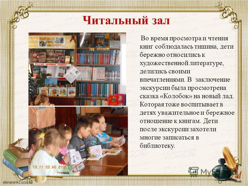 Читальный зал Во время просмотра и чтения книг соблюдалась тишина, дети бережно относились к художественной литературе, делились своими впечатлениями. В заключение экскурсии была просмотрена сказка «Колобок» на новый лад. Которая тоже воспитывает в д