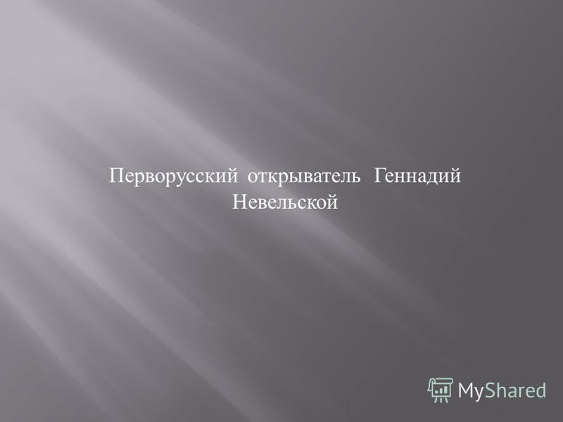 Перворусский открыватель Геннадий Невельской