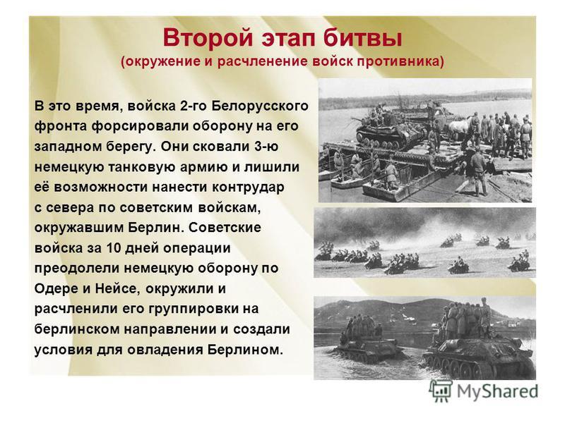 Второй этап битвы (окружение и расчленение войск противника) В это время, войска 2-го Белорусского фронта форсировали оборону на его западном берегу. Они сковали 3-ю немецкую танковую армию и лишили её возможности нанести контрудар с севера по советс