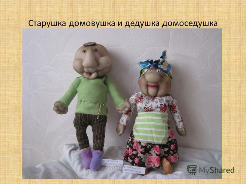 Старушка домовушка и дедушка домоседушка