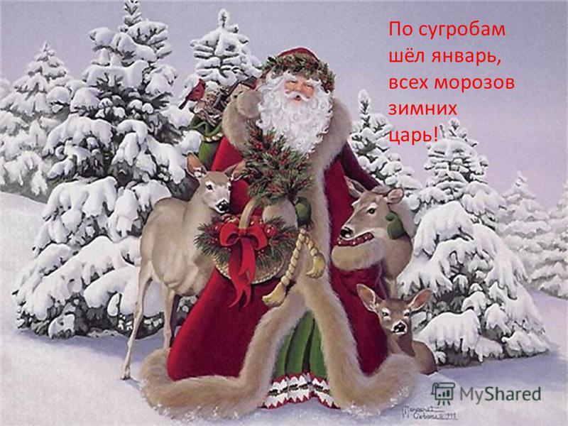 По сугробам шёл январь, всех морозов зимних царь!