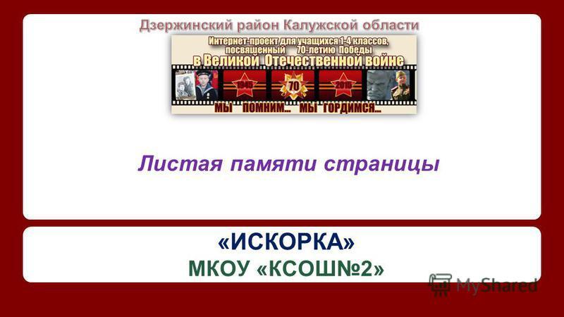 Листая памяти страницы «ИСКОРКА» МКОУ «КСОШ2»