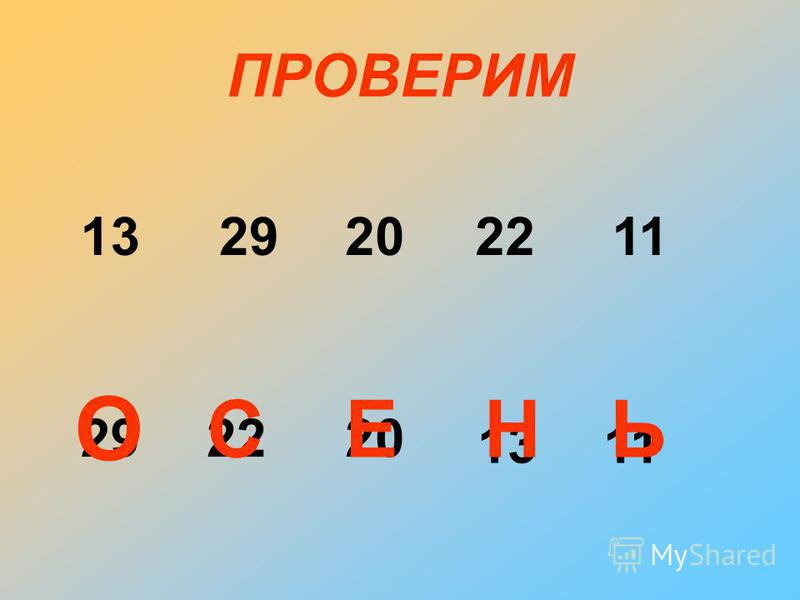Выпиши числа, которые не являются результатом умножения на 3 13 18 24 22 29 12 15 20 27 11