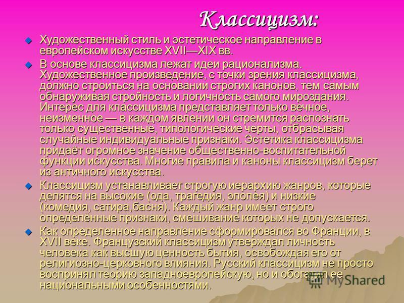 Классицизм: Классицизм: Художественный стиль и эстетическое направление в европейском искусстве XVIIXIX вв. Художественный стиль и эстетическое направление в европейском искусстве XVIIXIX вв. В основе классицизма лежат идеи рационализма. Художественн