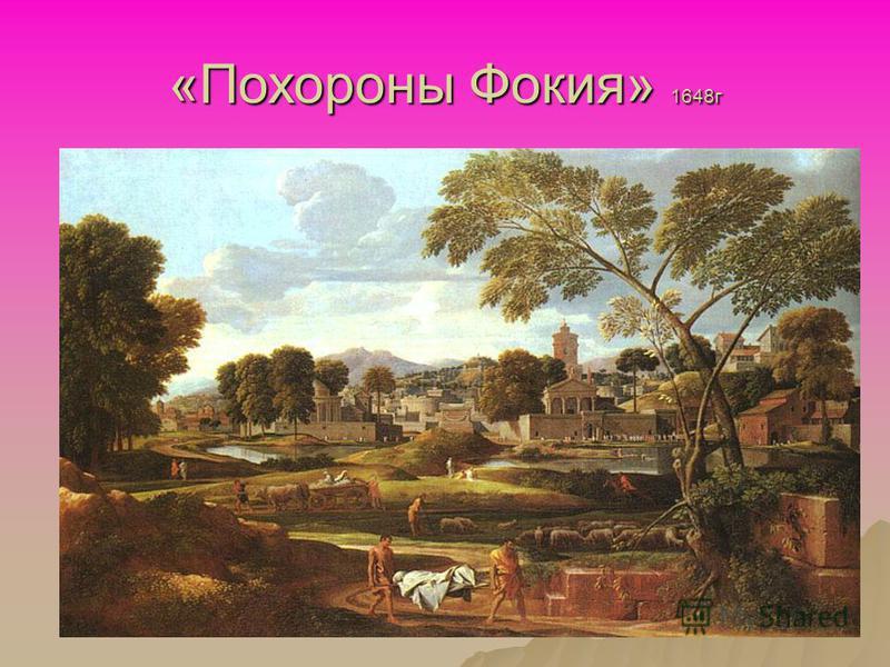«Похороны Фокия» 1648 г