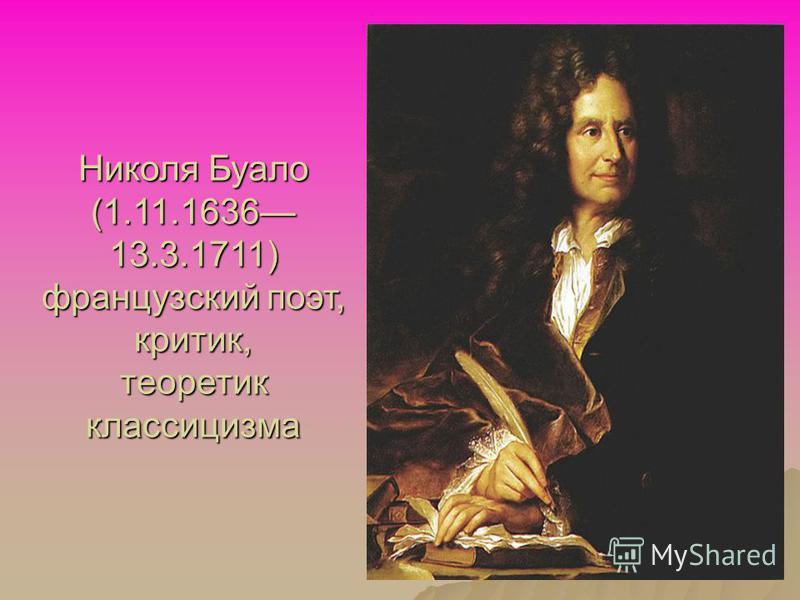 Николя Буало (1.11.1636 13.3.1711) французский поэт, критик, теоретик классицизма