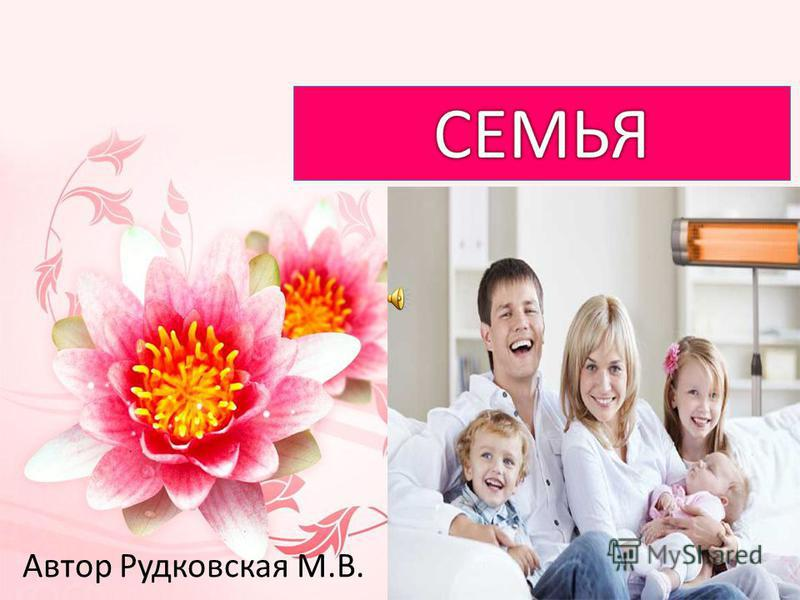 Автор Рудковская М.В.